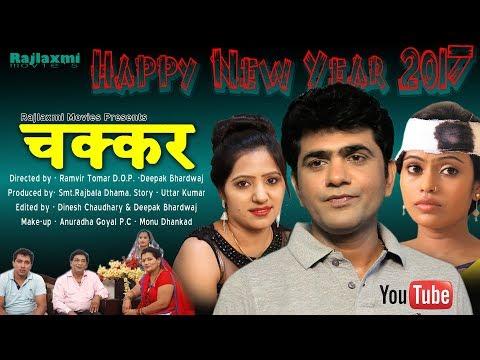 चक्कर    Chakkar    Full Movie    Uttar Kumar (Dhakad Chhora) & Lovely Sharma
