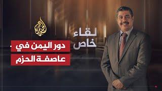 لقاء خاص - رئيس وزراء اليمن خالد بحاح