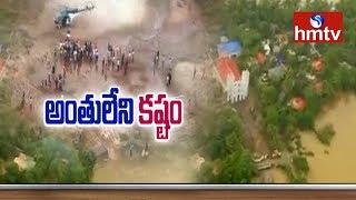 భారీ చెరువులుగా మారిన పంట పొలాలు | hmtv Live Report From Kerala  | hmtv