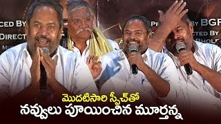 R Narayana Murthy SUPERB And Funny Speech | Krishna Rao Supermarket Movie Teaser Launch | Filmylooks