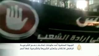 الجبهة السلفية في مصر تدعو للتظاهر الجمعة