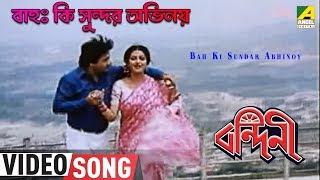 Bengali film song Wah Ki Sundar Abhinoy... from the movie Bandini