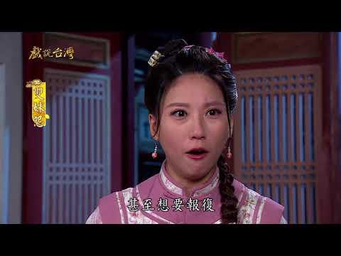 台劇-戲說台灣-雙姝怨-EP 05