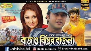 Bajao Biyar Bajna | Riaz | Apu Biswas | Afzal sharif | Nutun | Bangla movie | CD Vision
