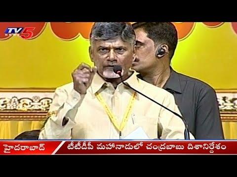టీటీడీపీ మహానాడులో చంద్రబాబు దిశానిర్దేశం..! | Chandrababu Speech In TTDP Mahanadu | TV5 News