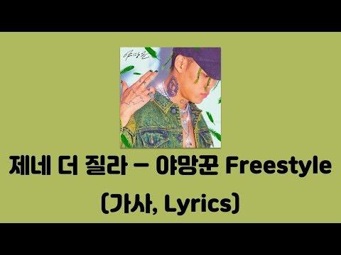 제네더질라(ZENE THE ZILLA) - 야망꾼 Freestyle (Feat. 수퍼비, DJ Wegun)(Prod. GRAY)[야망꾼]│가사, Lyrics