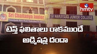 Inter Admission Business Before The Tenth Results | Corporate Colleges | Telugu News | hmtv