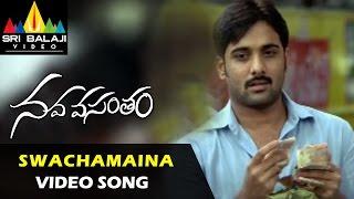 Nava Vasantham Songs    Swacchamaina Galilanti Video Song    Tarun, Priyamani