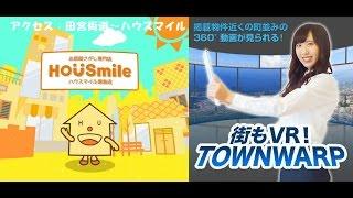 アクセス:田宮街道 ~ ハウスマイル徳島店の動画説明