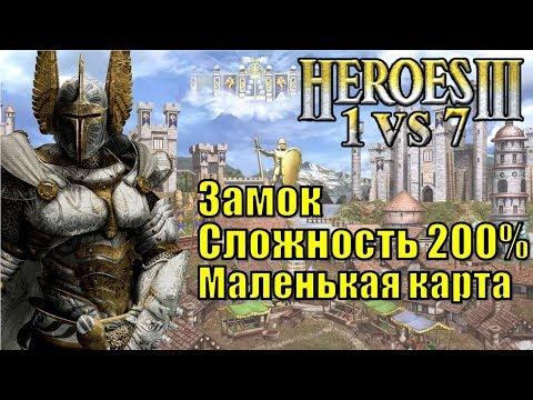 Герои III, 1 против 7 (в Команде), Маленькая карта, Сложность 200%, Замок
