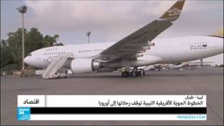 الخطوط الجوية الأفريقية الليبية توقف رحلاتها الى أوروبا