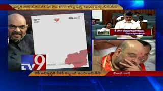 Amit Shah || Politics behind Chandrababu's pull out of NDA