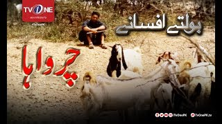 Boltay Afsanay  Charwaha  Tv One  Telefilm  6th May 2017