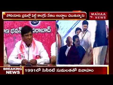 TRS MP Vinod Kumar reacts on Sonia Gandhi speech | Mahaa News