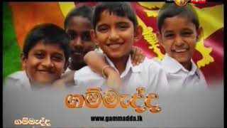 Gammadda Sirasa TV 20th February 2018