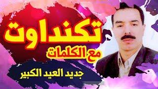 Jadid  Amrrakchi TAKNDAWT