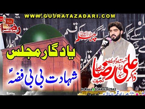 Zakir Syed Ali Raza Shah | Shahadat Bibi Fizza | 16 Safar 2019 | Dahreekay Gujrat Raza Production