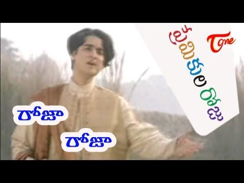 Premikula Roju - Telugu Songs - Roja Roja video
