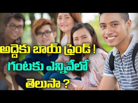 Girls In Mumbai Can Now Rent A Boyfriend | ABN Telugu
