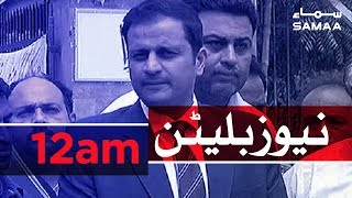 Samaa Bulletin - 12AM - 16 February 2019