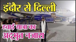 इंदौर से नई दिल्ली हवाई यात्रा का अदभुत नज़ारा