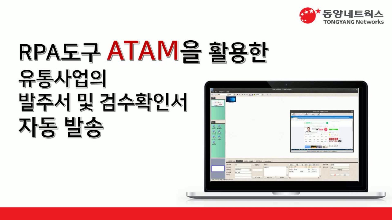 ATAM Use cases