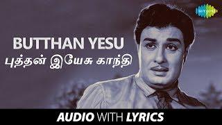 BUTTHAN YESU GANDHI Lyric Audio   Chandrodhayam   M.G. Ramachandran   T.M. Soundararajan   Vaali