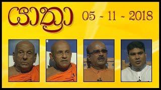 YATHRA - 05-11-2018 | SIYATHA TV