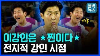 [U20월드컵 준결승] 이강인★, 니가 한국 축구의 미래다!! 에콰도르 수비 뿌신 막내의 반란