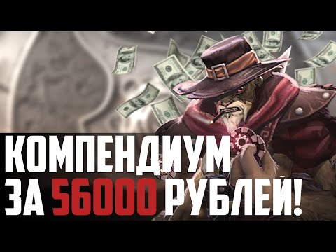 КОМПЕНДИУМ ЗА 56 000 РУБЛЕЙ! - ОБЗОР TI 2016 Battle Pass