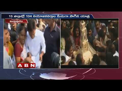 YS Jagan Unveils Pylon of Praja Sankalpa Yatra | IcchapuramPublic Meeting | ABN Telugu