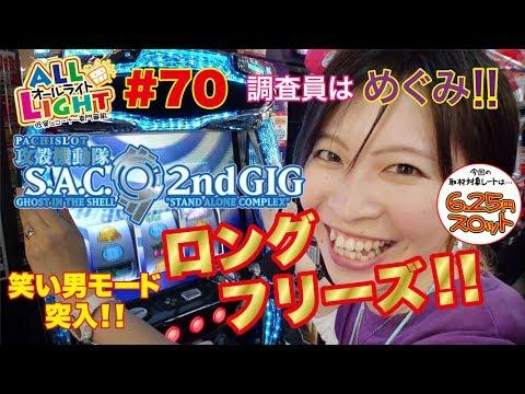 #70 攻殻機動隊S.A.C. 2nd GIG 他