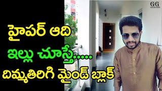 Jabardasth Hyper Aadi House Images And Aadi Remuneration