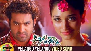 Oosaravelli Telugu Movie Video Songs | Yelango Yelango Telugu Song | Jr NTR | Tamanna | DSP