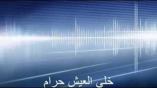 خلي العيش حرام - جيتار باسل