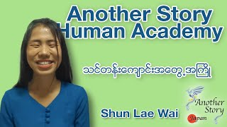 【採用決定済み】My experience at Another Story Human Academy Shun Lae Wai