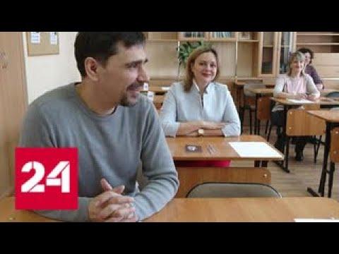 В Новосибирске родители будущих выпускников сели за парты - Россия 24