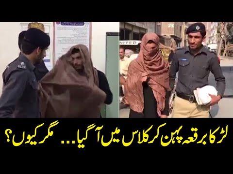 Gujranwala mein Larka girls college me burqa pehan kar ghus gaya