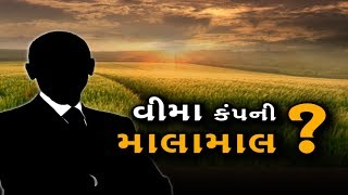 Mahamanthan: ખેડૂતો થયાં પાયમાલ અને વીમા કંપની માલામાલ ! તો ખેડૂતોને મળ્યું શું ?  | Vtv Gujarati