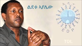Ato Lidetu Ayalew interview on History Nahoo TV