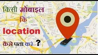[   HOW TO TRACE MOBILE  ]    ===  Kisi Mobile ki location Kaise Pta Kare ......???