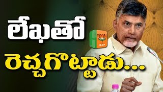 AP CM Chandrababu Naidu Serious On Amit Shah's Letter || AP Special Status
