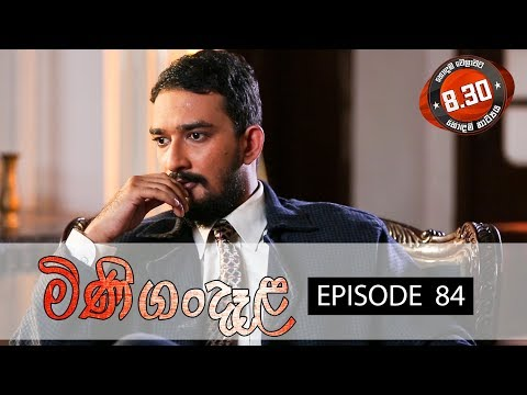 Minigandela | Episode 84 | Sirasa TV 04 October 2018 [HD]