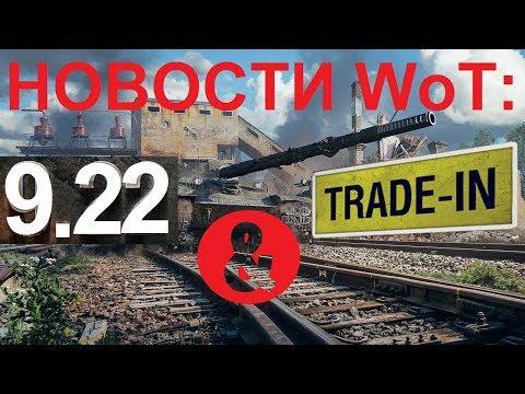 НОВОСТИ WoT:ВЫХОД 9.22 и Возвращение TRADE-IN. НОВЫЕ ПРЕМЫ в КЛИЕНТЕ!!!