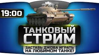 Хардкорный Танко-Стрим. Зрители выбирают танки для Джова и Одесскина!