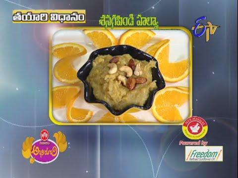Abhiruchi - Senagapindi Halwa - శనగపిండి హల్వా