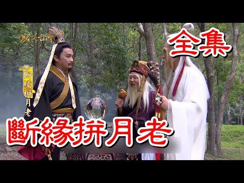 台劇-戲說台灣-斷緣拼月老-全集