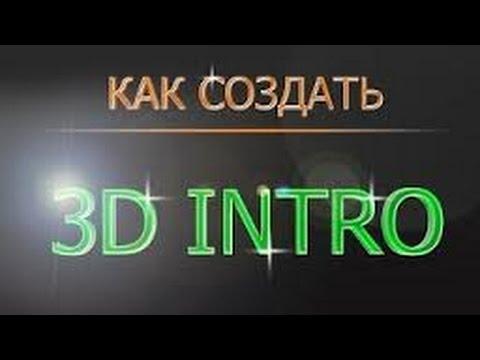 Как сделать своё 3D интро - YouTube