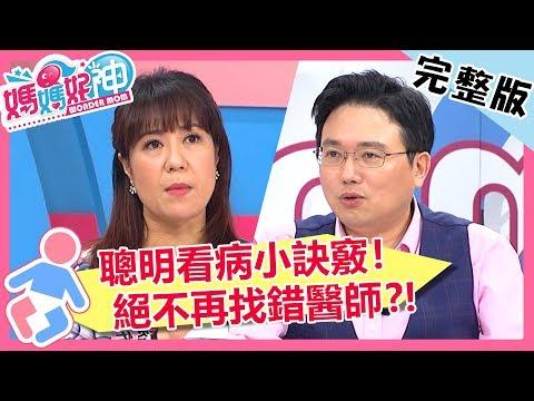 台綜-媽媽好神-20190130-信名醫反害慘自己!3原則找對醫師看好病?!