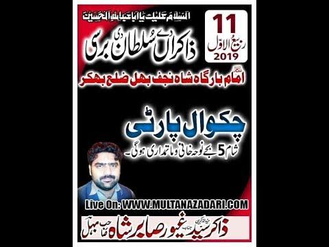 Live Majlis 11 Rabi Ul Awal 1441 2019 Imam Bargah Shah Najaf Behal
